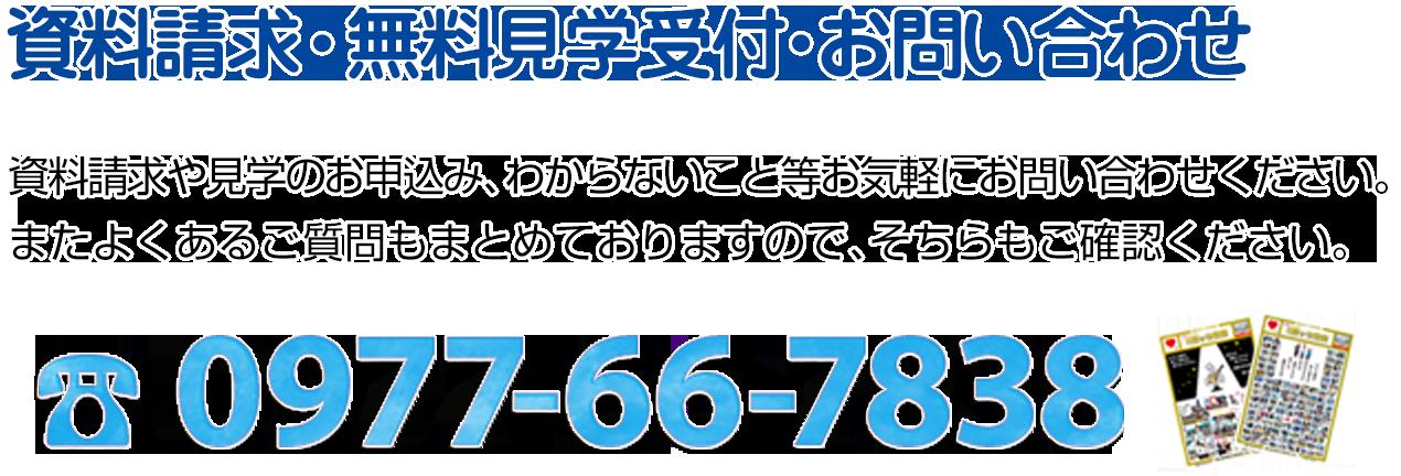 お問い合せ電話番号:0977-66-7838