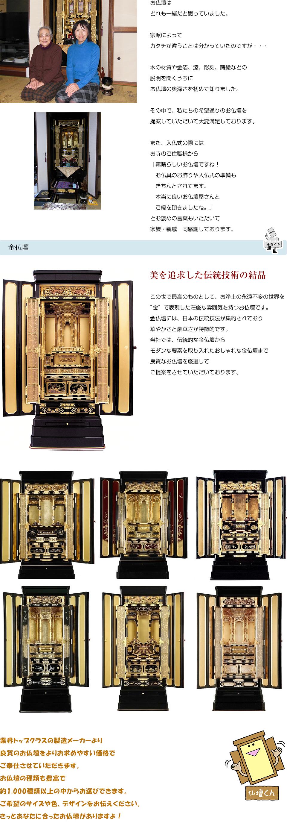 お仏壇-お客様の声1