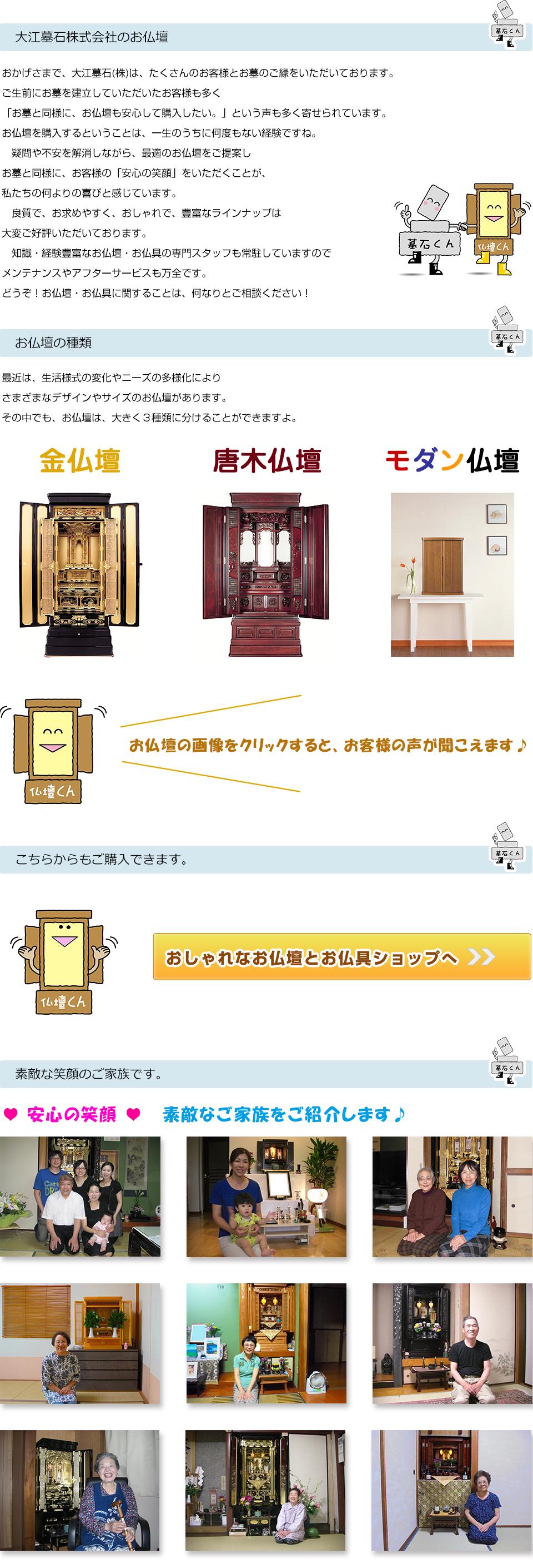 お仏壇-トップ