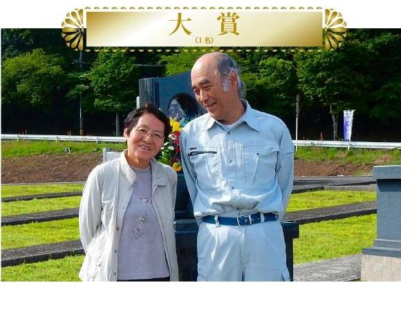 大江墓石㈱大賞受賞7
