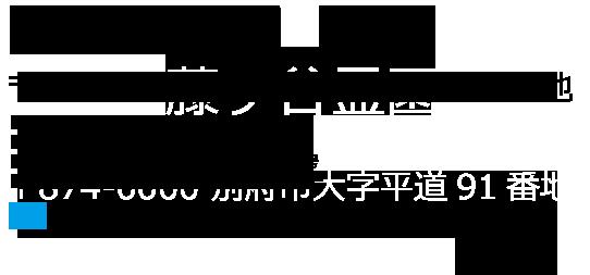 大江墓石―お問い合せ電話番号:0977-66-7838―郵便番号:874-0000―住所:別府市大字平道91番地