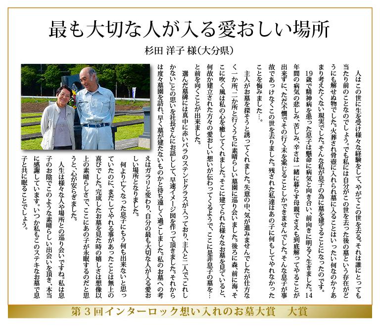 大江墓石㈱大賞受賞3